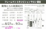 fukuda-20100812-02.jpg