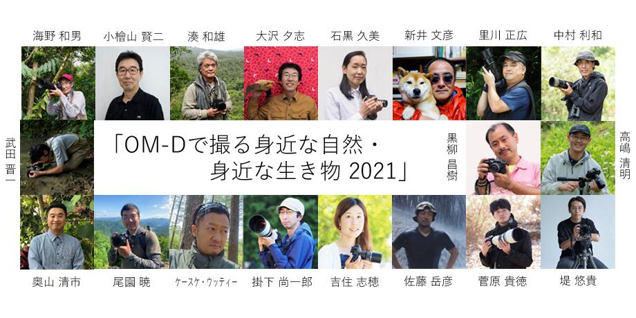 日本自然科学写真協会(SSP)有志展「OM-Dで撮る身近な自然・身近な生き物 2021」