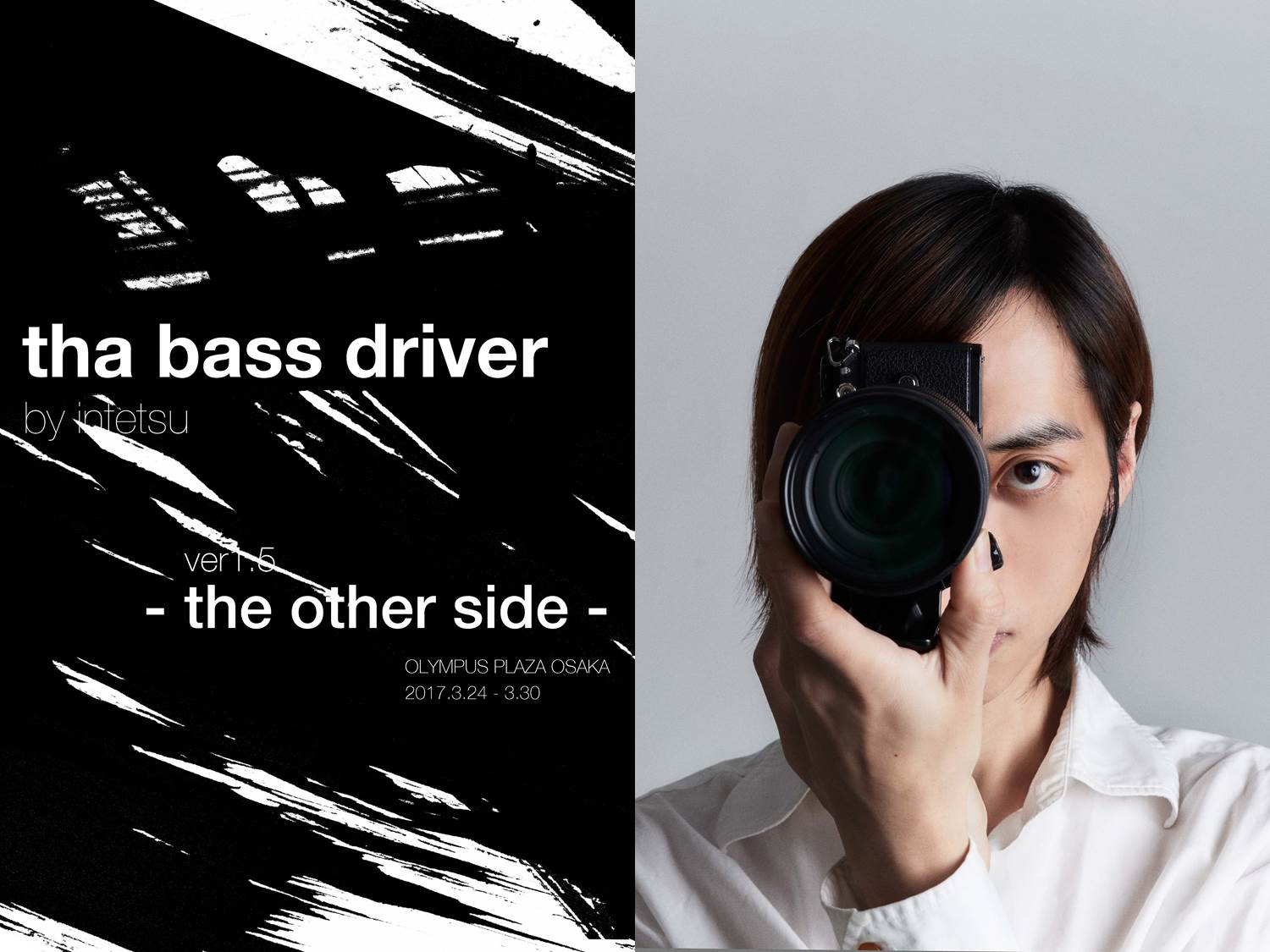 3/24(金)インテツ写真展「tha bass driver ver.1.5 -the other side-」
