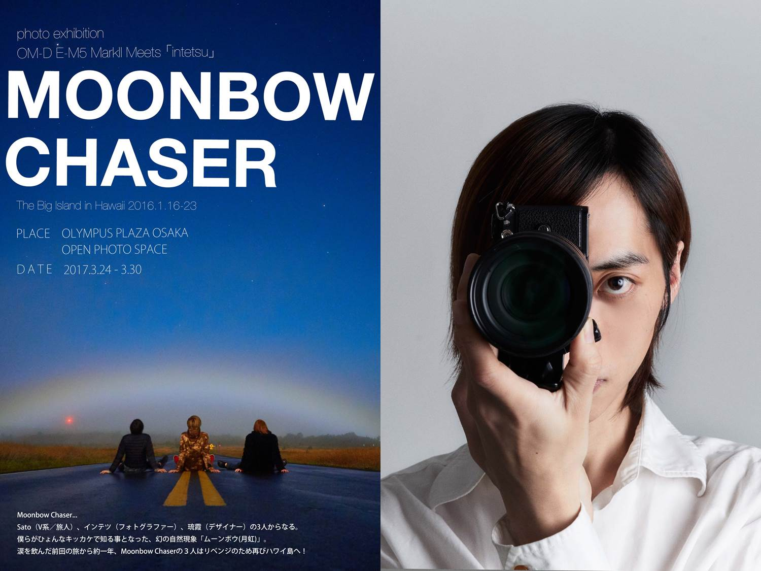 3/24(金)インテツ写真展「MOONBOW CHASER  The Big Island in Hawaii 2016.1.16-1.23」
