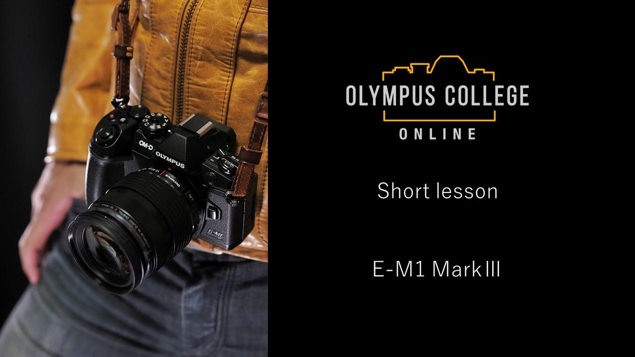 これを知れば撮影がもっと楽しくなる!E-M1 Marklll