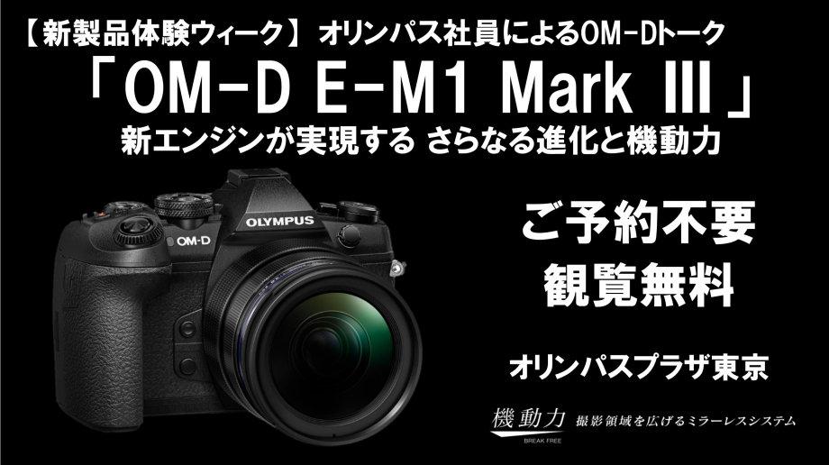 オリンパス社員によるOM-Dトーク(東京)