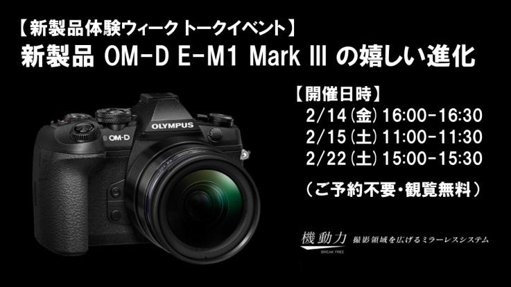 オリンパス社員によるOM-Dトーク(大阪)