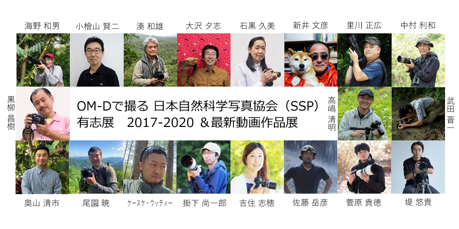OM-Dで撮る 日本自然科学写真協会(SSP)有志展 2017-2020 &最新動画作品展
