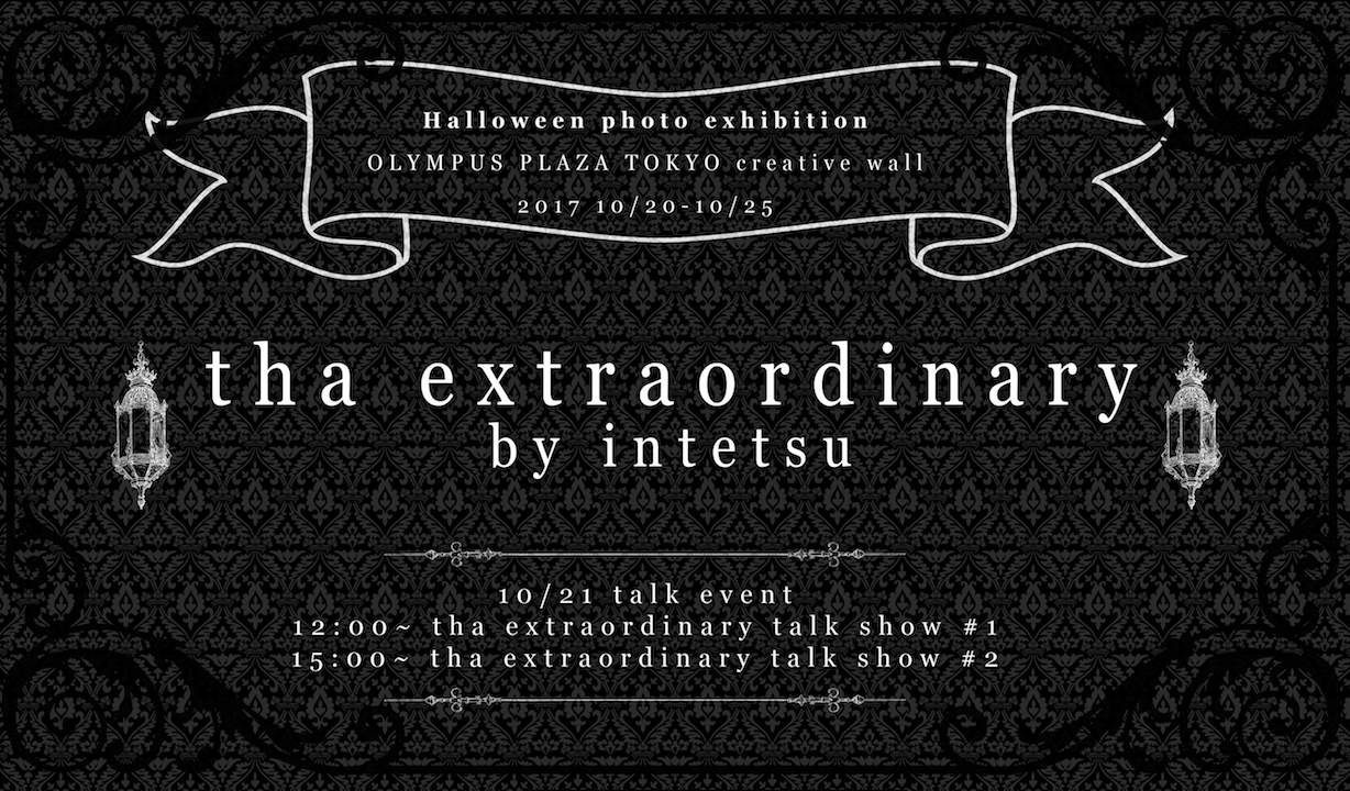 10/21(土)「tha extraordinary」 talk show #1,#2 by intetsu