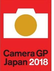 カメラグランプリ2018 レンズ賞受賞