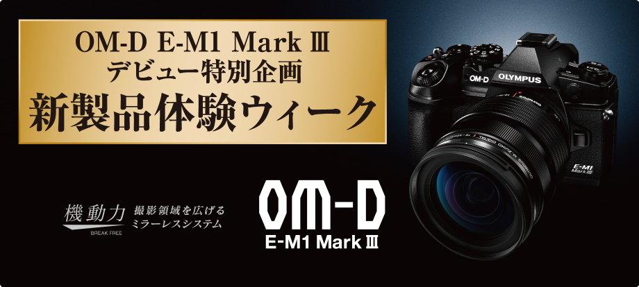 Omd mark3 オリンパス em1