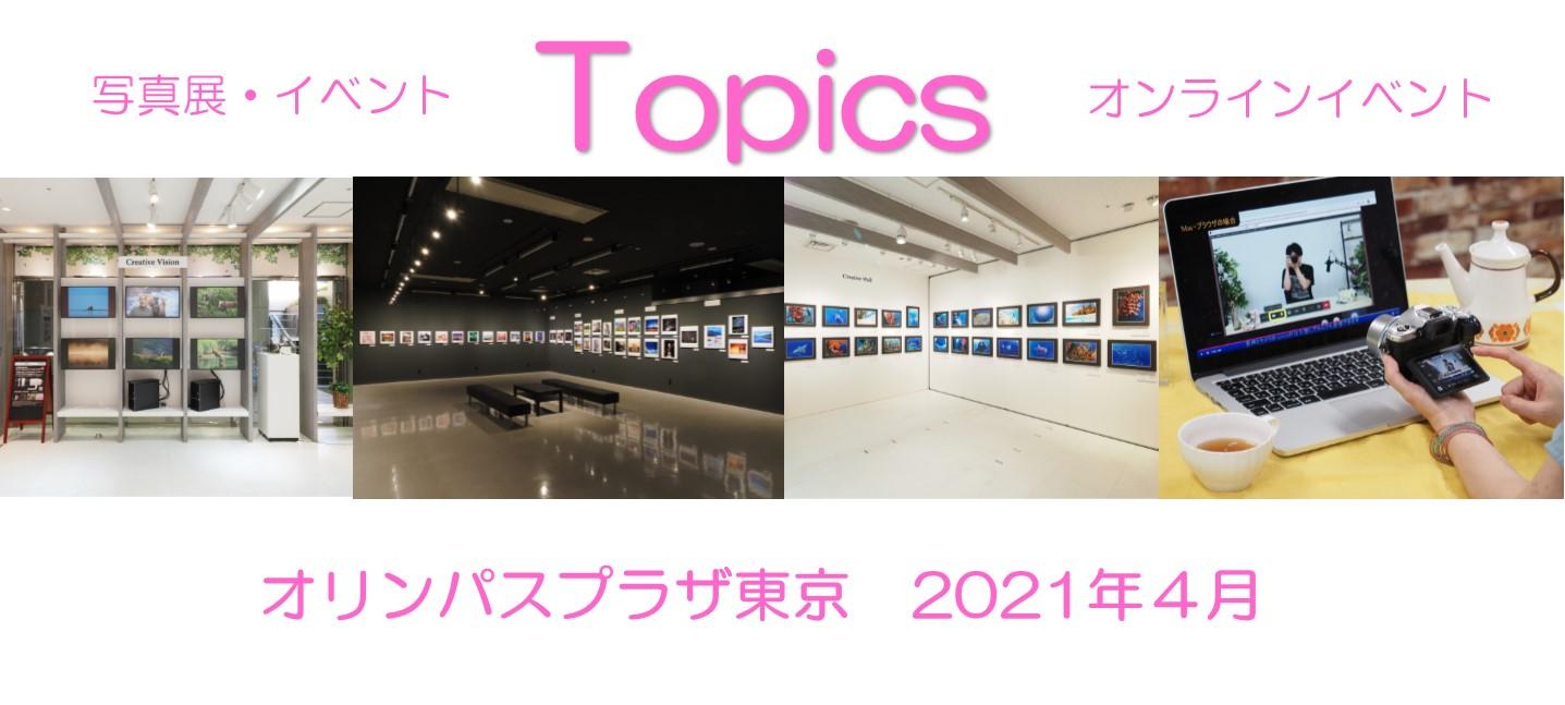 オリンパスプラザ東京 イベント一覧|ショールーム/写真教室|OM ...