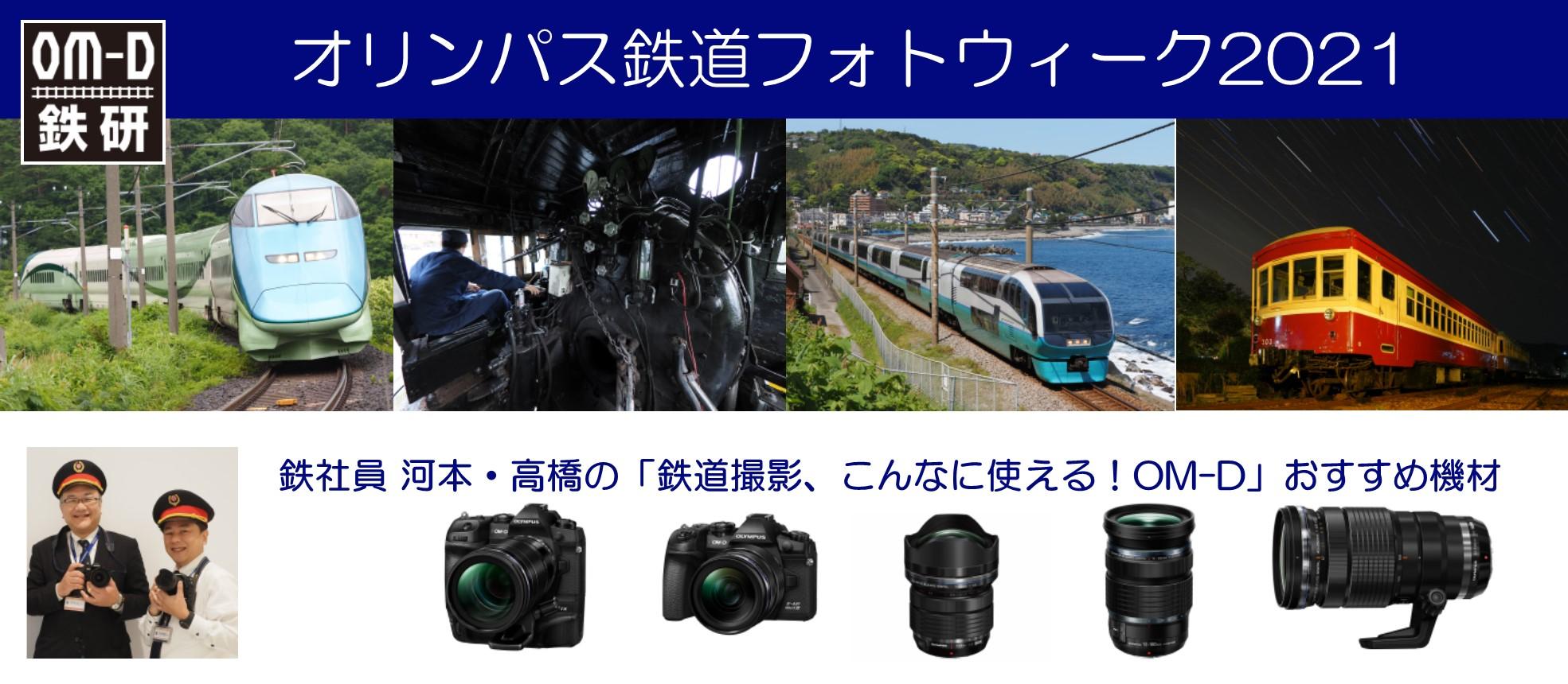 鉄社員による「鉄道撮影、こんなに使える!OM-D」