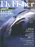 Fly Fisher 2012年5月号